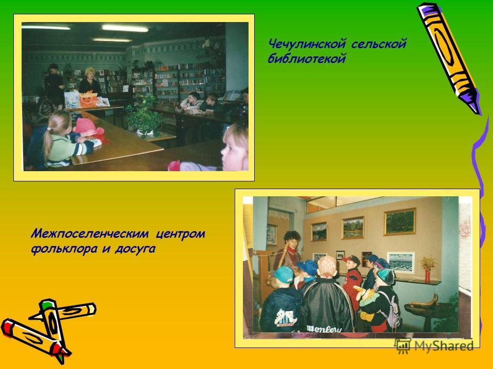 Чечулинской сельской библиотекой Межпоселенческим центром фольклора и досуга