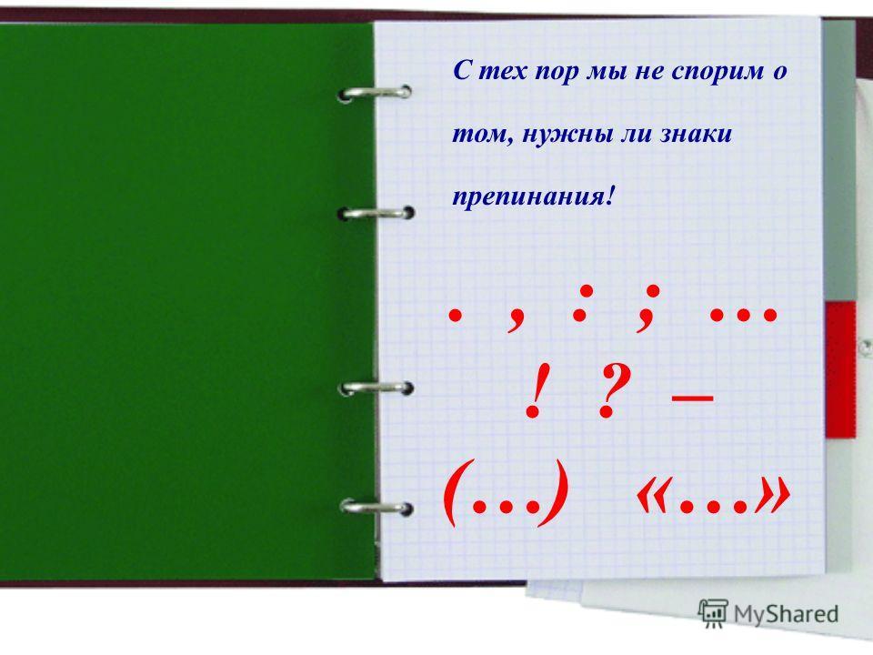 С тех пор мы не спорим о том, нужны ли знаки препинания!., : ; … ! ? – (…) «…»