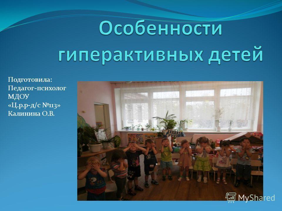 Подготовила: Педагог-психолог МДОУ «Ц.р.р-д/с 113» Калинина О.В.