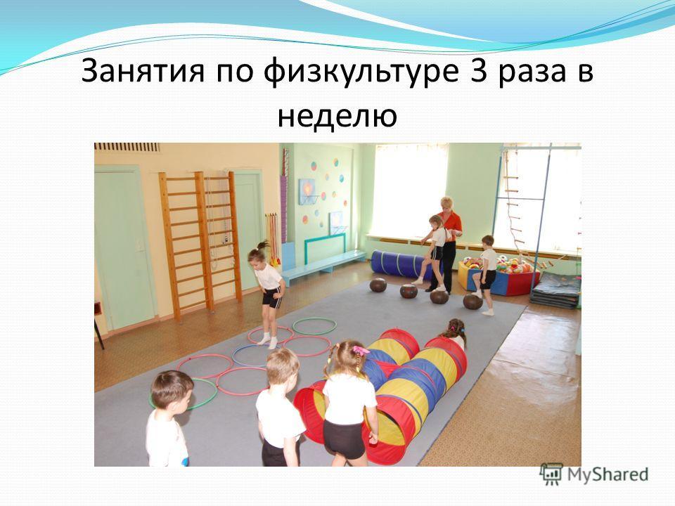 Занятия по физкультуре 3 раза в неделю