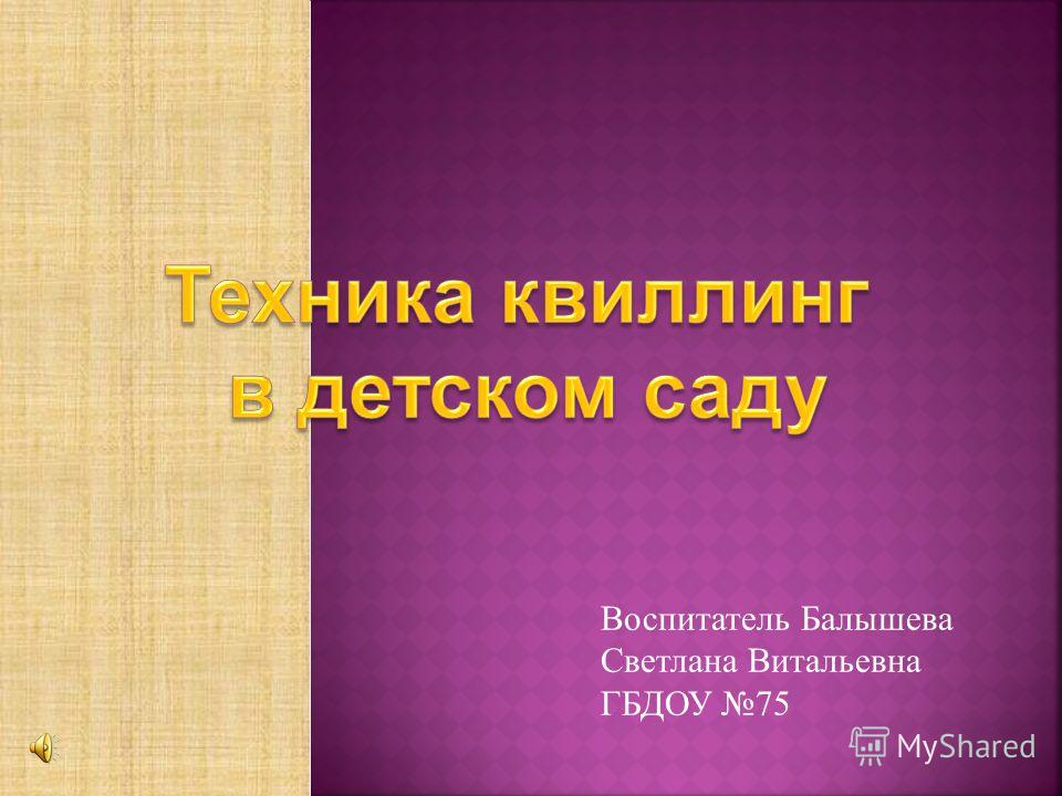 Воспитатель Балышева Светлана Витальевна ГБДОУ 75