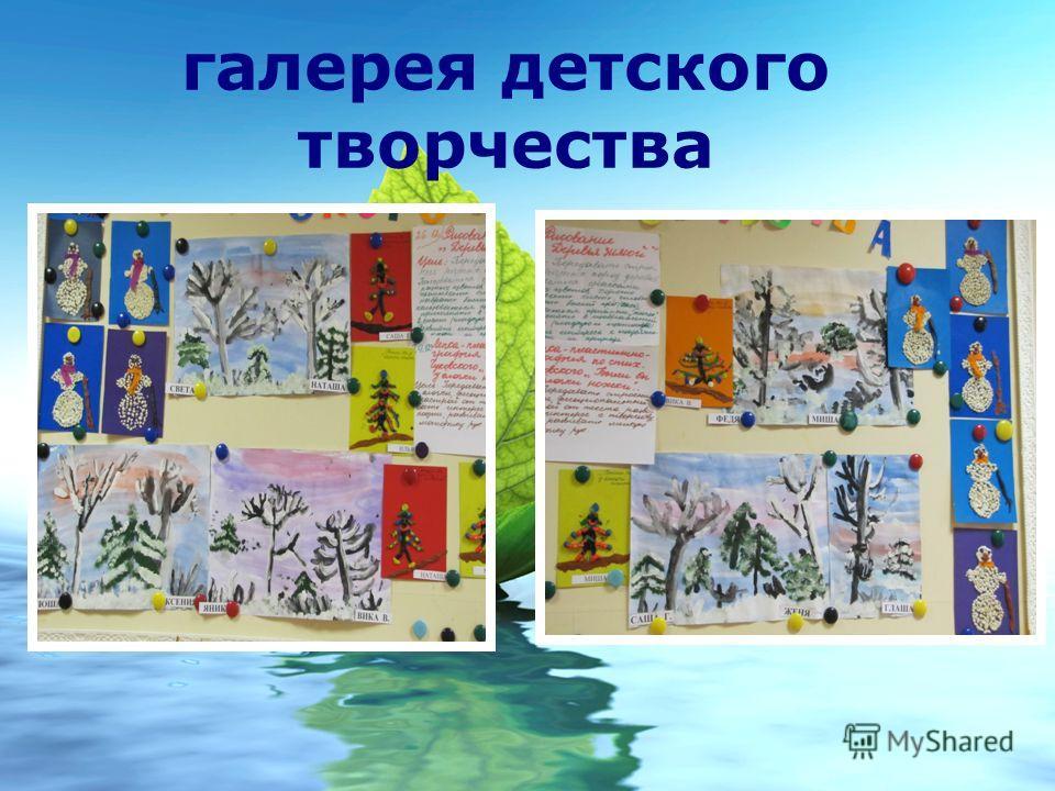 галерея детского творчества