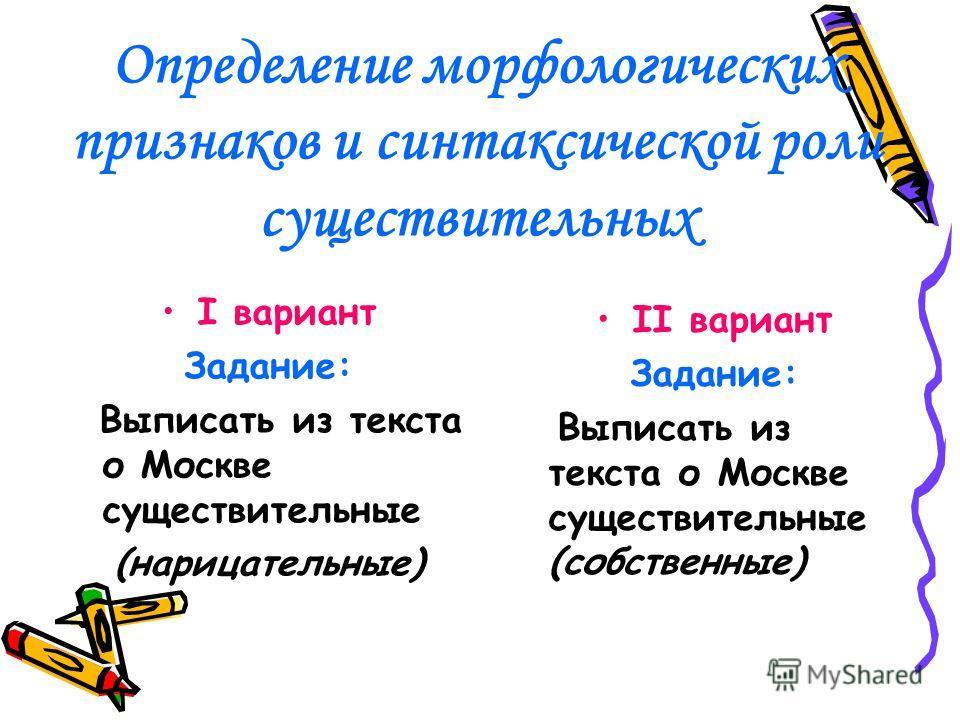 Тема урока: « Имя существительное. Повторение изученного в 5 классе» Имя существительное – хлеб языка. Л.Успенский.