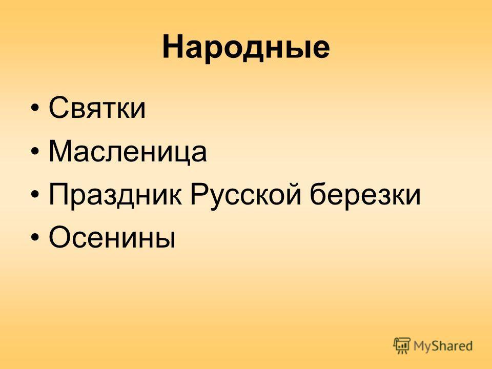 Народные Святки Масленица Праздник Русской березки Осенины
