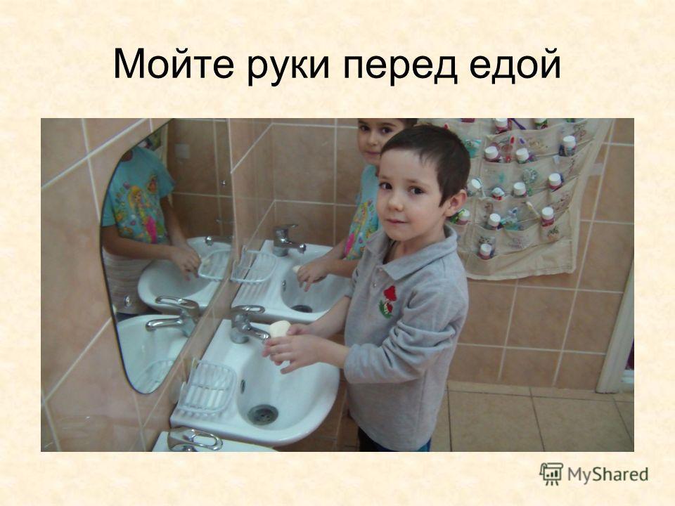 Мойте руки перед едой