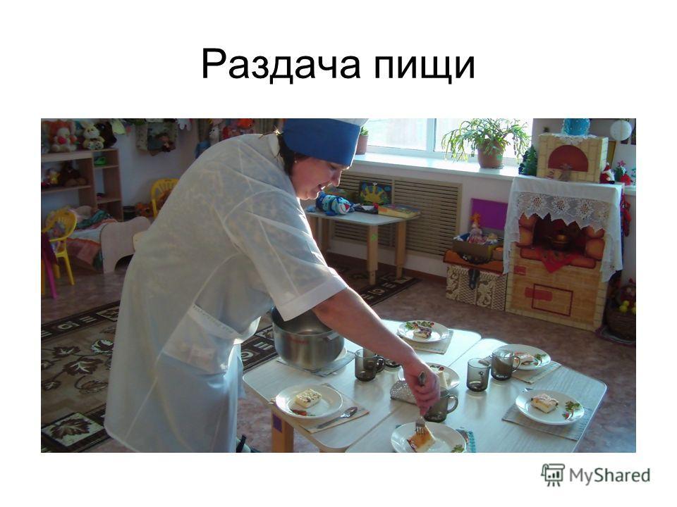 Раздача пищи