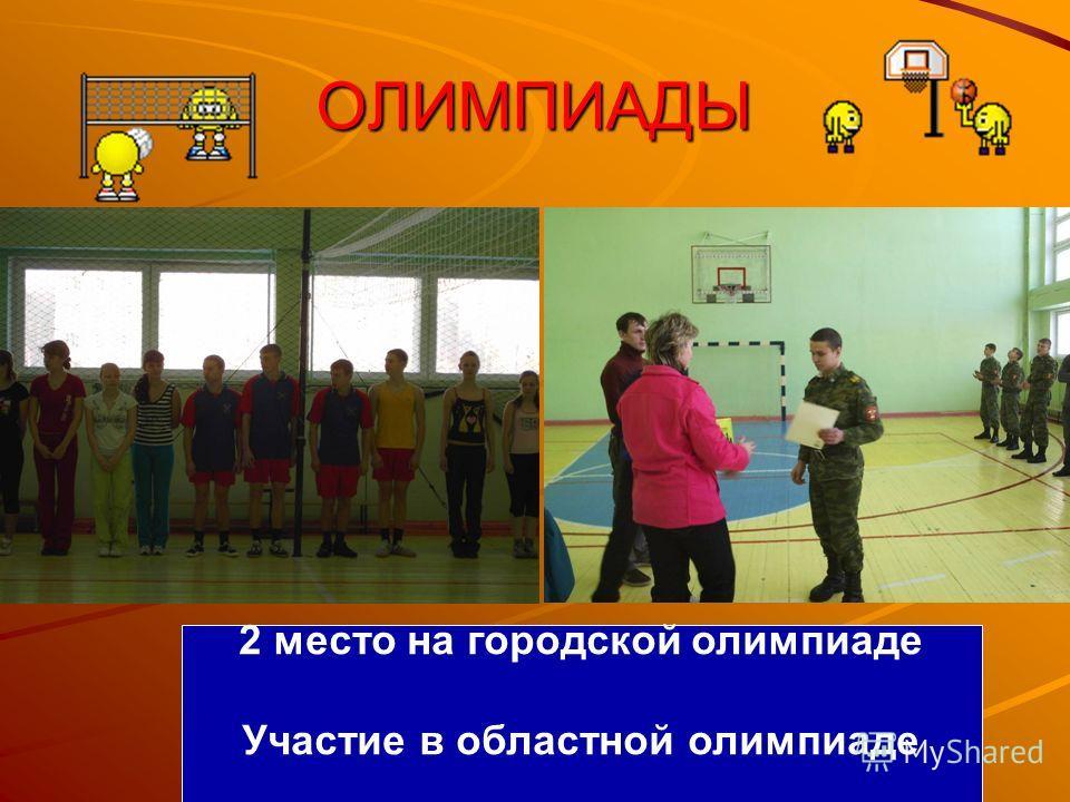 ОЛИМПИАДЫ 2 место на городской олимпиаде Участие в областной олимпиаде