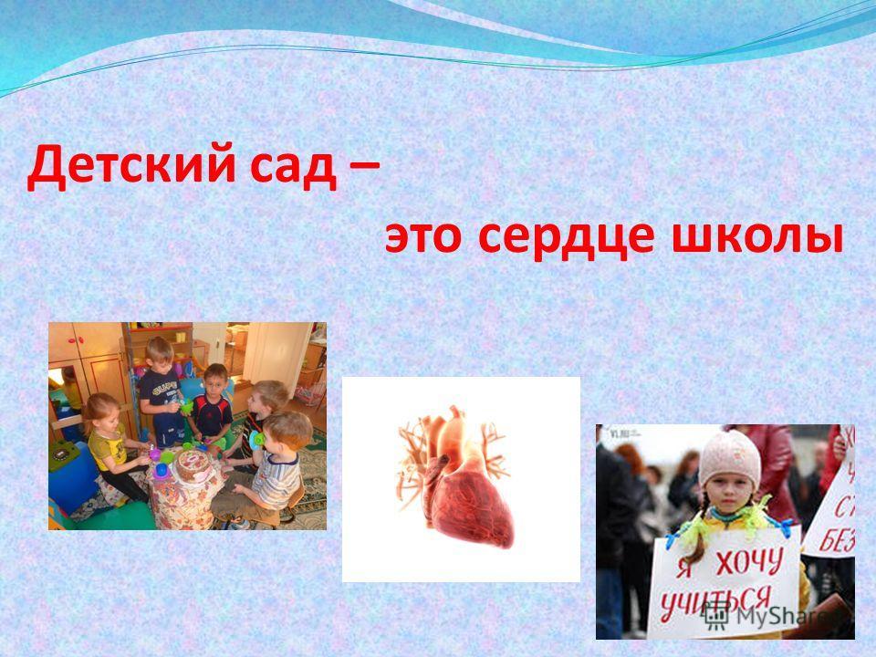 Детский сад – это сердце школы