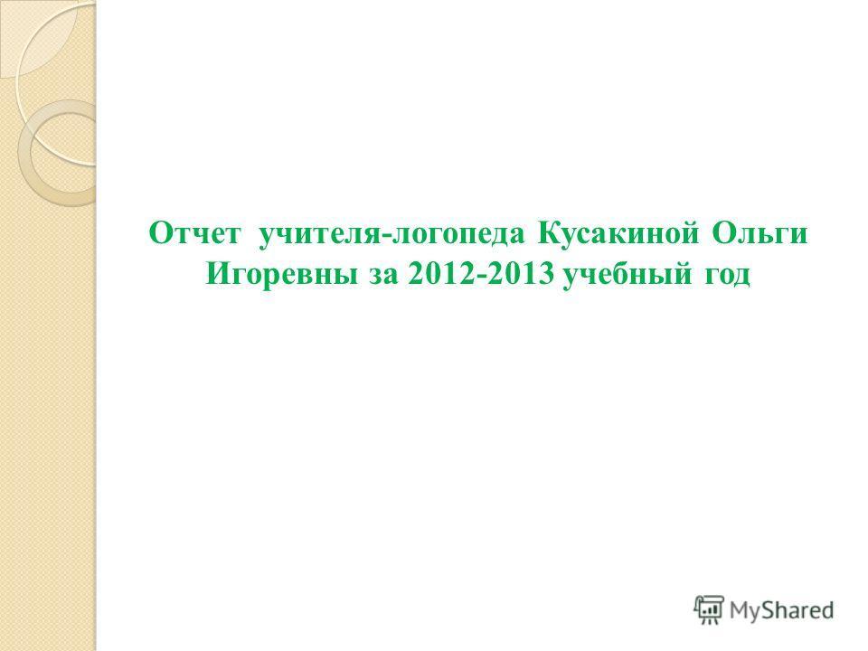 Презентация на тему Отчет учителя логопеда Кусакиной Ольги  1 Отчет