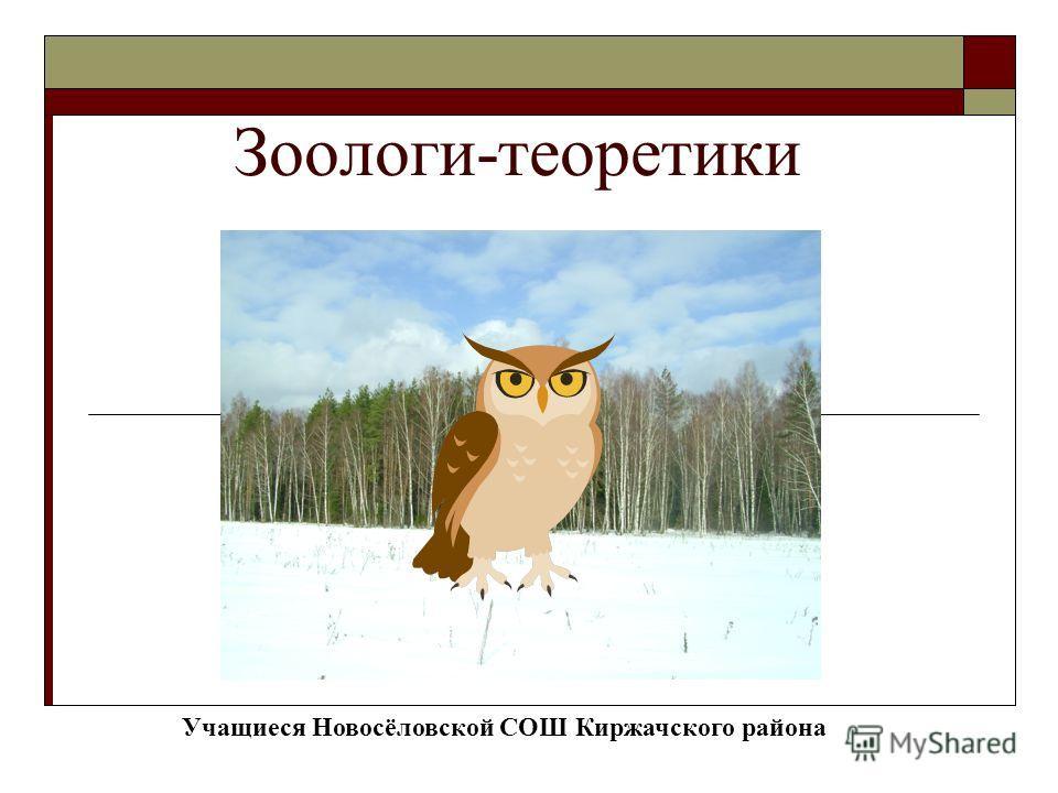 Зоологи-теоретики Учащиеся Новосёловской СОШ Киржачского района