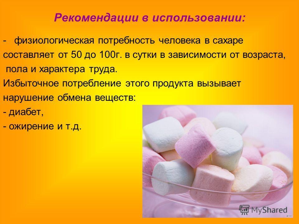 Рекомендации в использовании: -физиологическая потребность человека в сахаре составляет от 50 до 100г. в сутки в зависимости от возраста, пола и харак