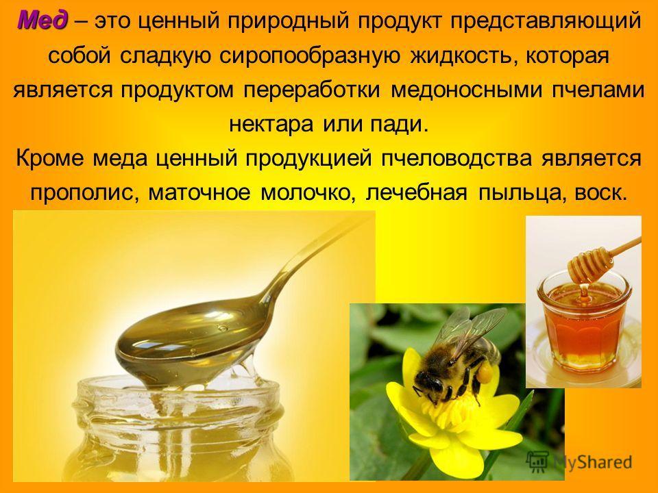 Мед Мед – это ценный природный продукт представляющий собой сладкую сиропообразную жидкость, которая является продуктом переработки медоносными пчелам