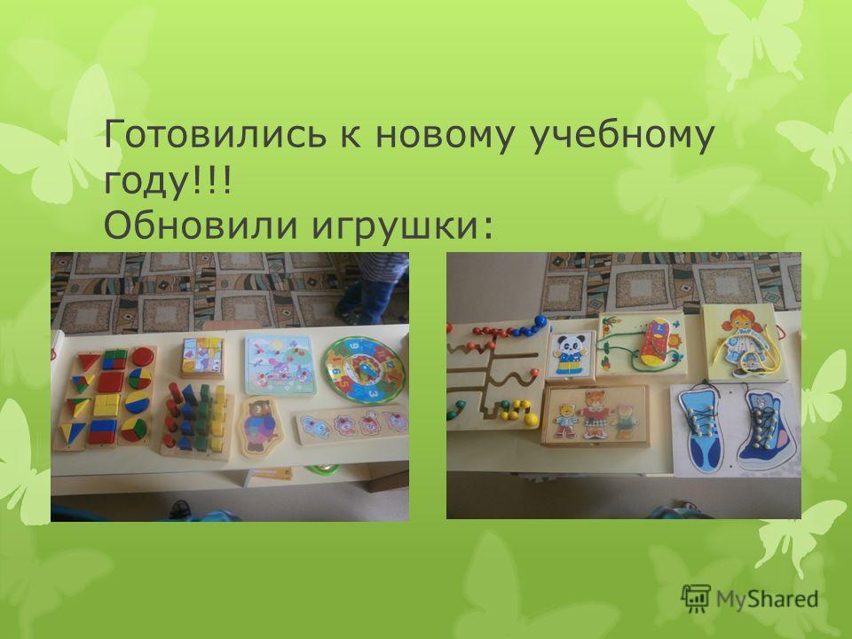 Готовились к новому учебному году!!! Обновили игрушки: