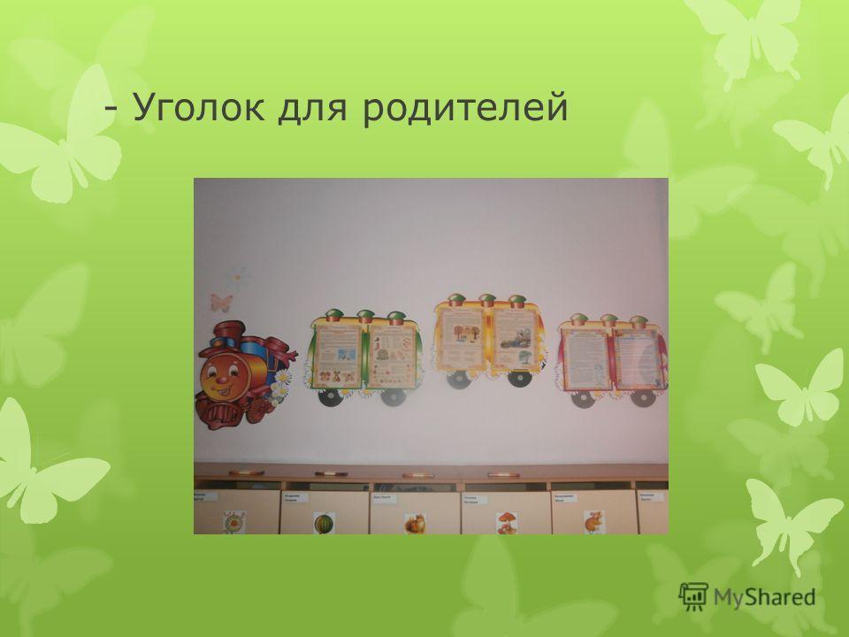 - Уголок для родителей