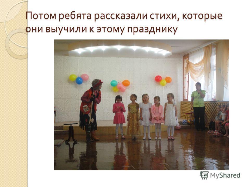 Потом ребята рассказали стихи, которые они выучили к этому празднику