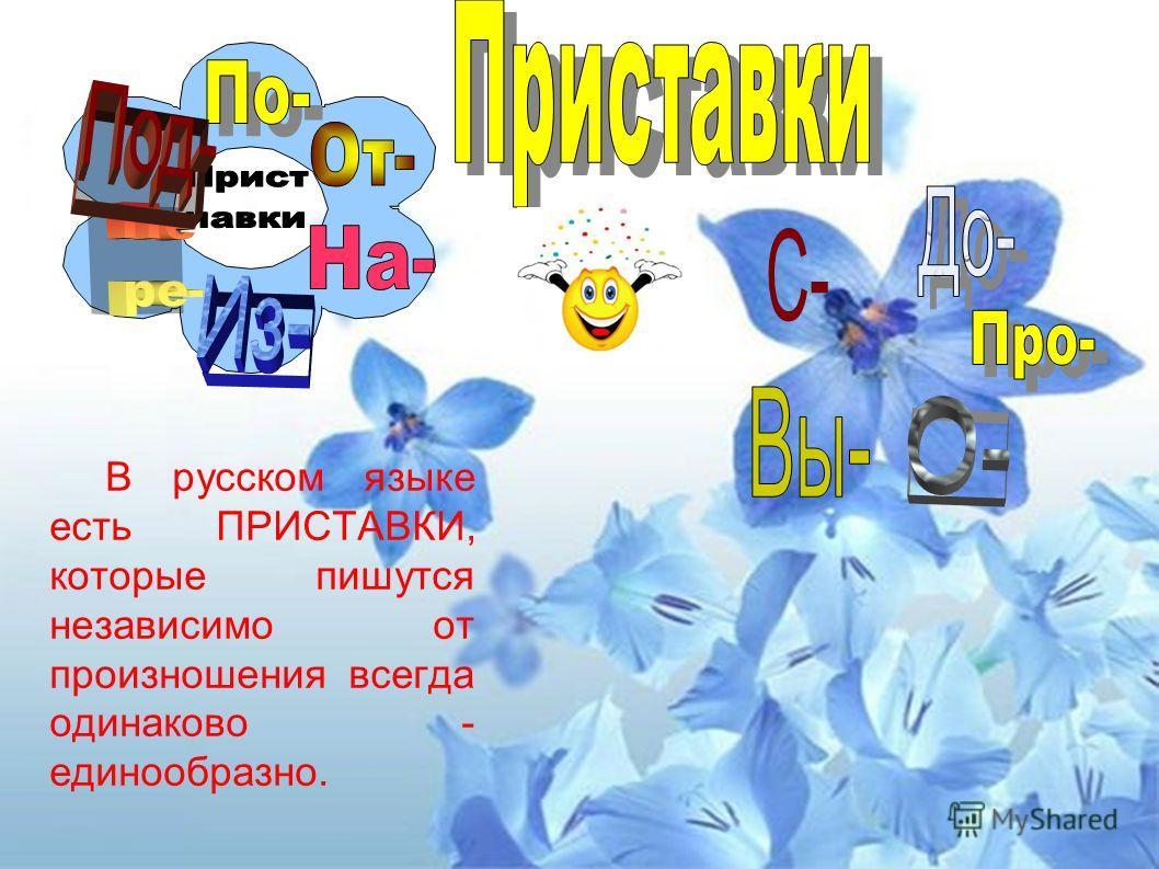 В русском языке есть ПРИСТАВКИ, которые пишутся независимо от произношения всегда одинаково - единообразно.
