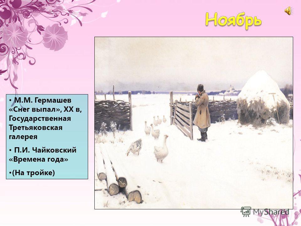 М.М. Гермашев «Снег выпал», XX в, Государственная Третьяковская галерея П.И. Чайковский «Времена года» (На тройке)