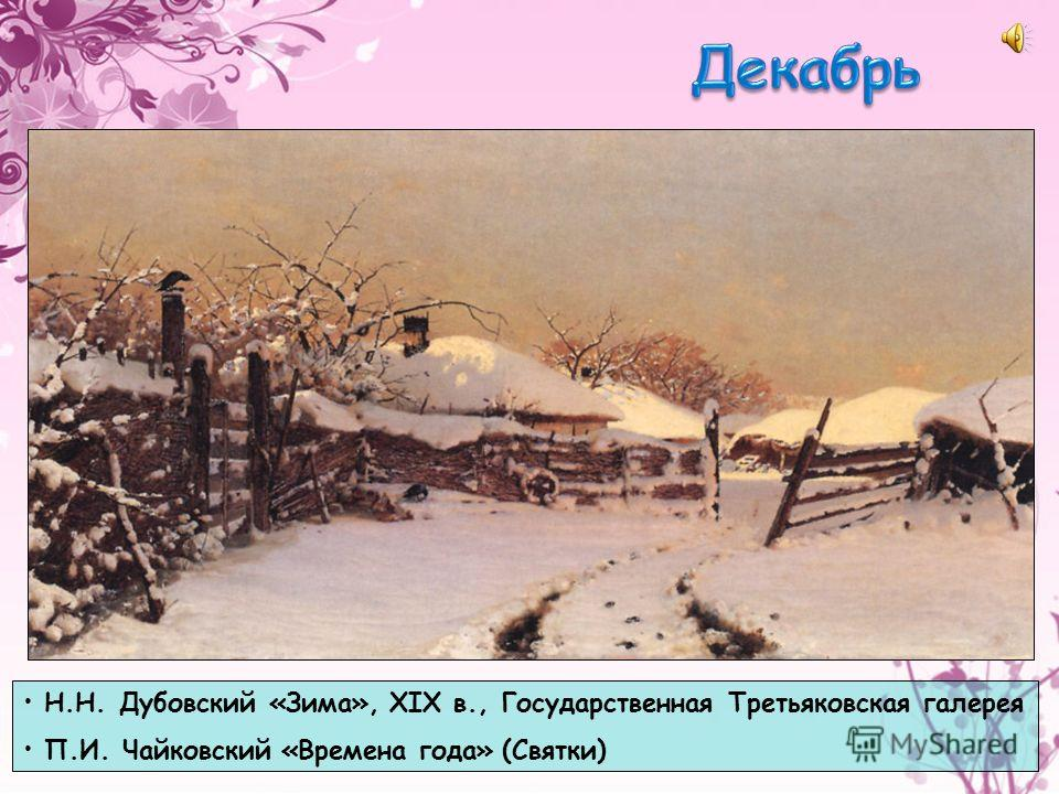 Н.Н. Дубовский «Зима», XIX в., Государственная Третьяковская галерея П.И. Чайковский «Времена года» (Святки)