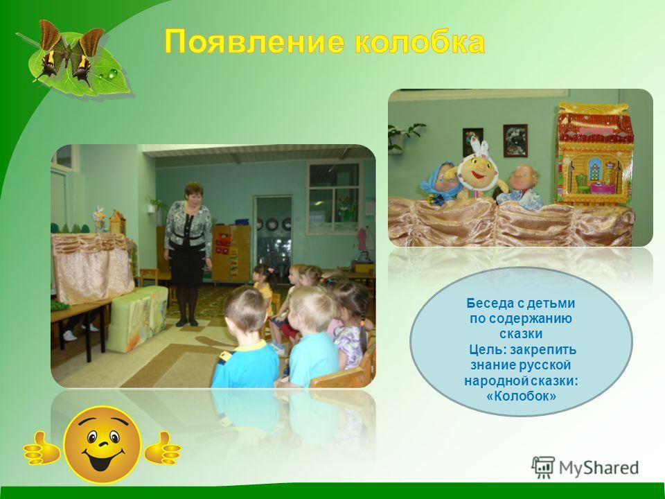 Беседа с детьми по содержанию сказки Цель: закрепить знание русской народной сказки: «Колобок»