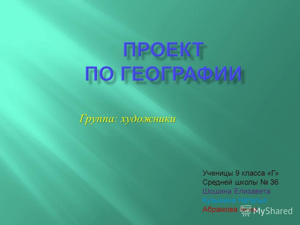 Группа : художники Ученицы 9 класса «Г» Средней школы 36 Шошина Елизавета Кузьмина Наталья Абрамова Анна