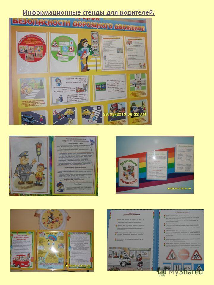Информационные стенды для родителей.