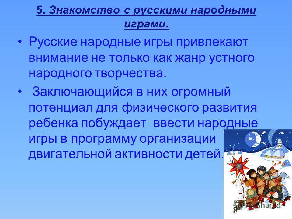 знакомство с русско народными играми традициями