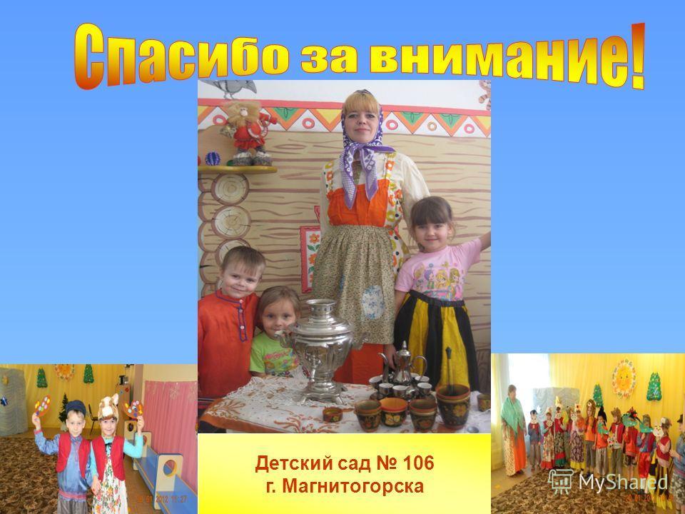 Детский сад 106 г. Магнитогорска