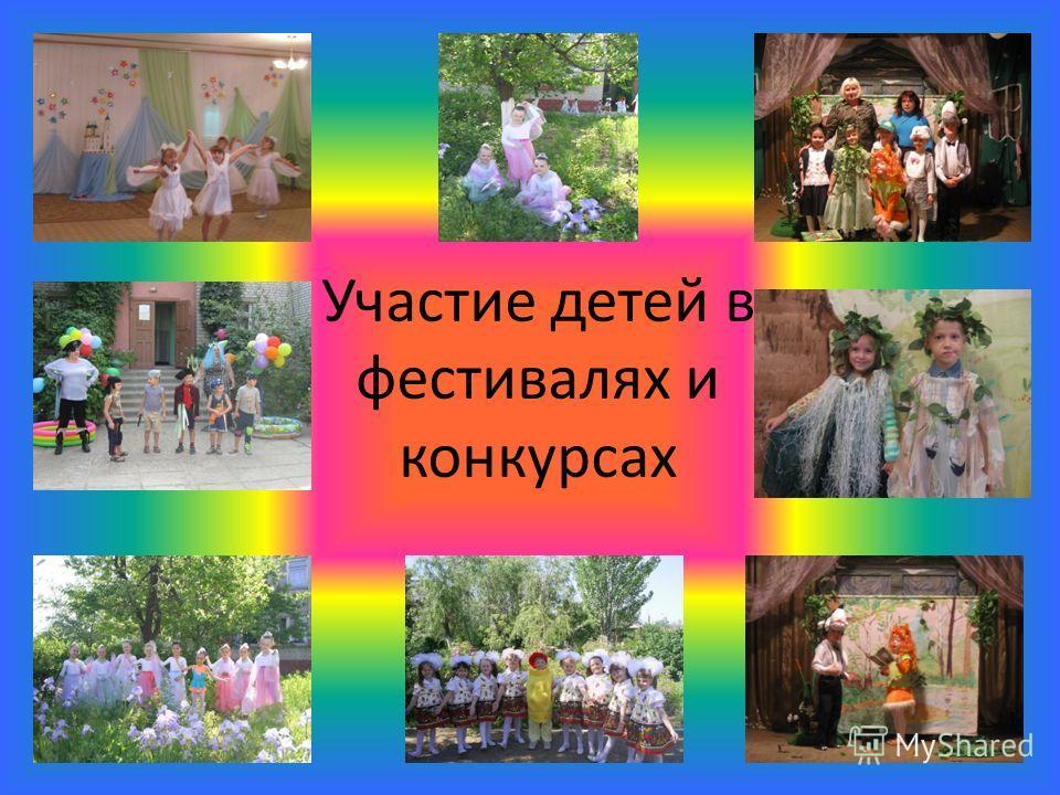 Участие детей в фестивалях и конкурсах