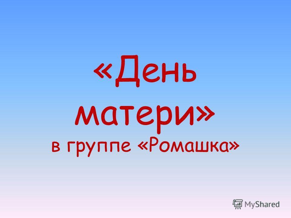«День матери» в группе «Ромашка»