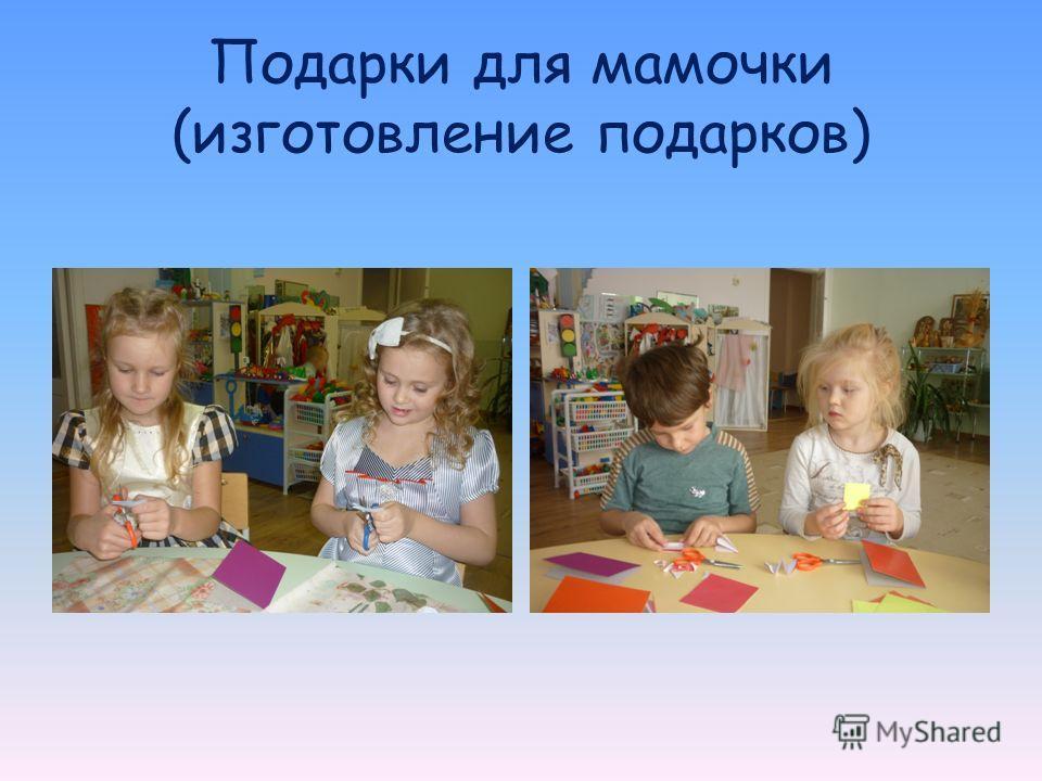Подарки для мамочки (изготовление подарков)