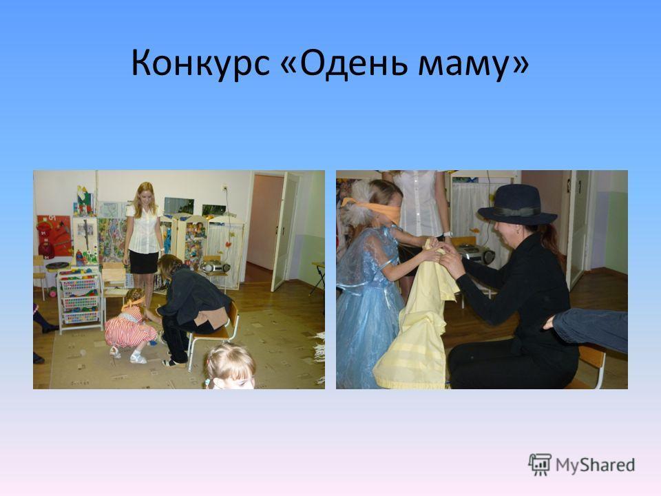 Конкурс «Одень маму»