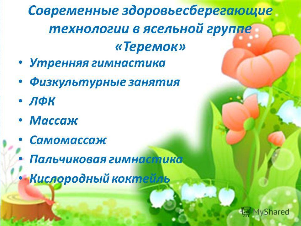 Презентация « Здоровейка» ясельная группа «Теремок» Подготовила: воспитатель Бабушкина Ю.А.