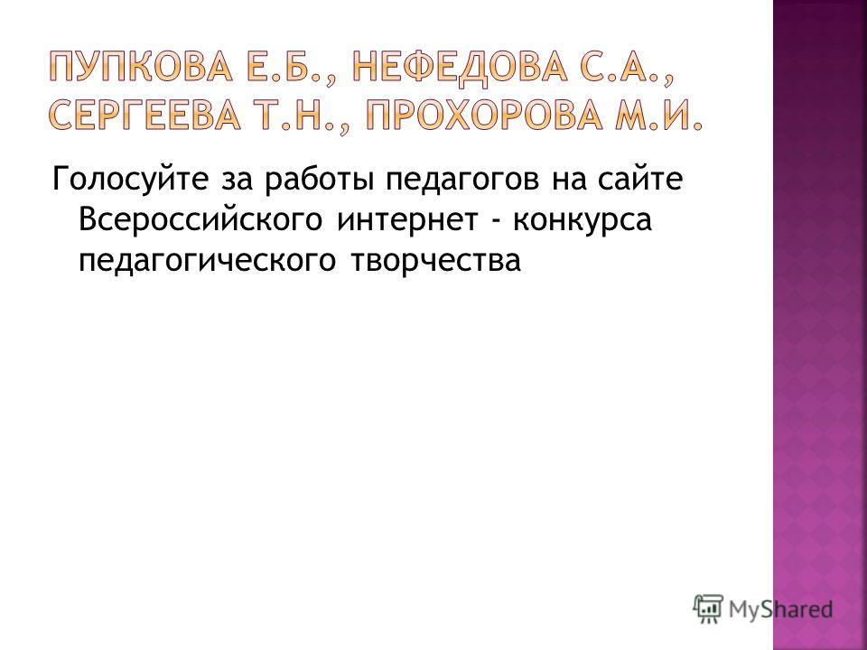Голосуйте за работы педагогов на сайте Всероссийского интернет - конкурса педагогического творчества