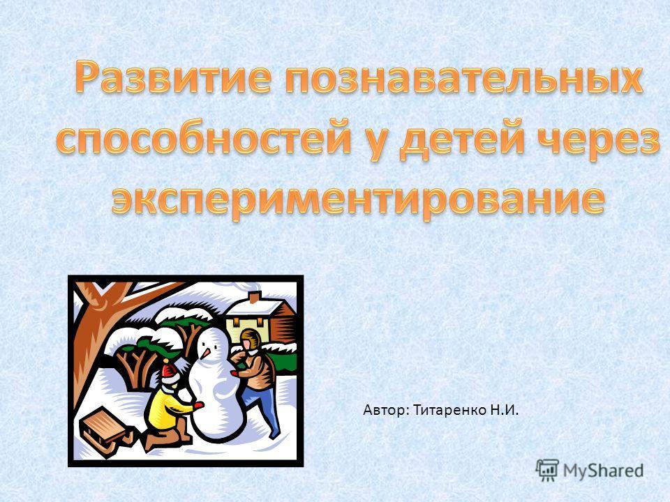 Автор: Титаренко Н.И.