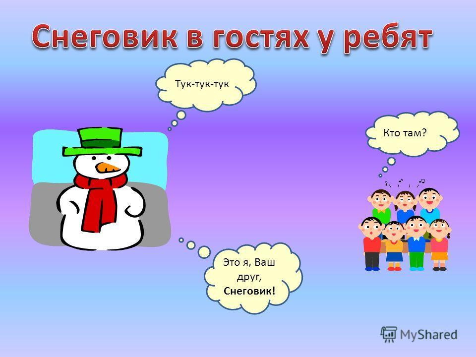 Кто там? Тук-тук-тук Это я, Ваш друг, Снеговик!