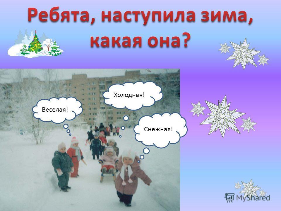 Снежная! Веселая! Холодная!