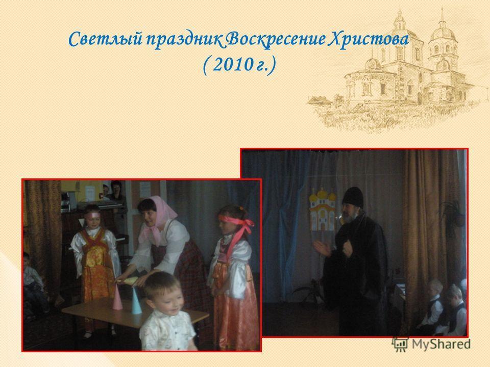 Светлый праздник Воскресение Христова ( 2010 г.)
