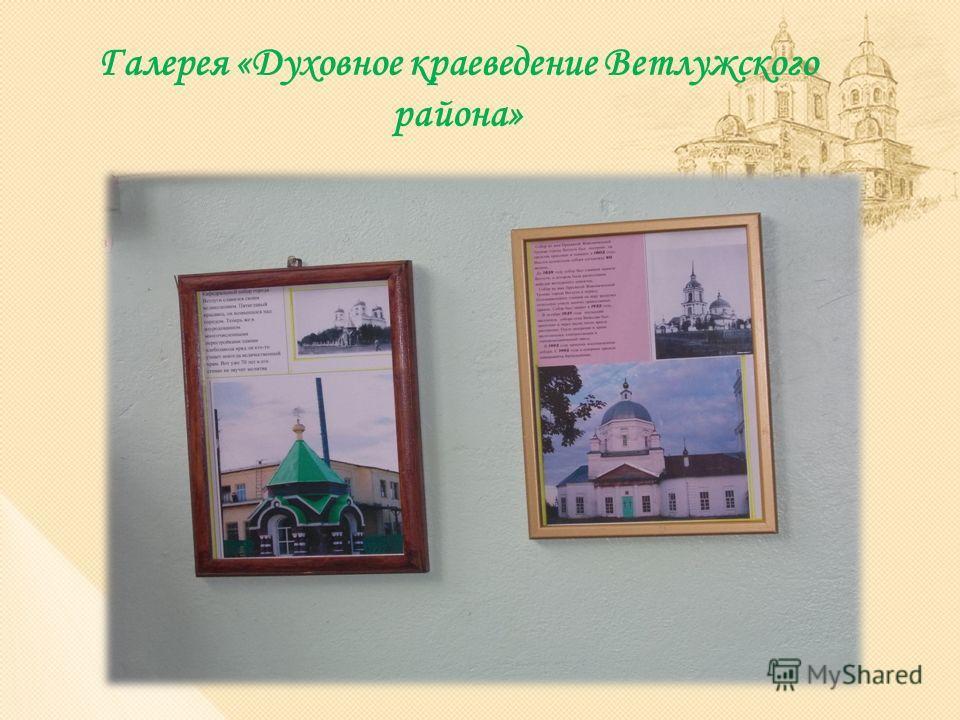 Галерея «Духовное краеведение Ветлужского района»