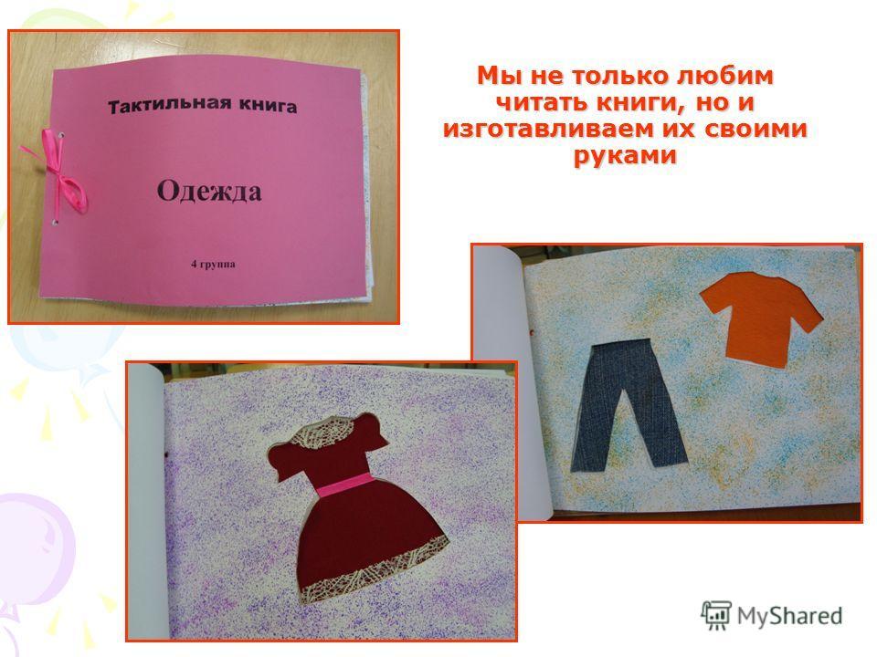 Мы не только любим читать книги, но и изготавливаем их своими руками