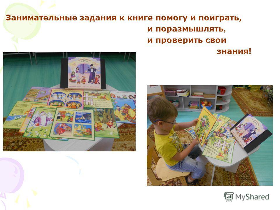 Занимательные задания к книге помогу и поиграть, и поразмышлять, и проверить свои знания!