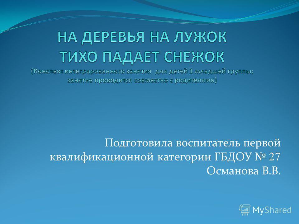 Подготовила воспитатель первой квалификационной категории ГБДОУ 27 Османова В.В.