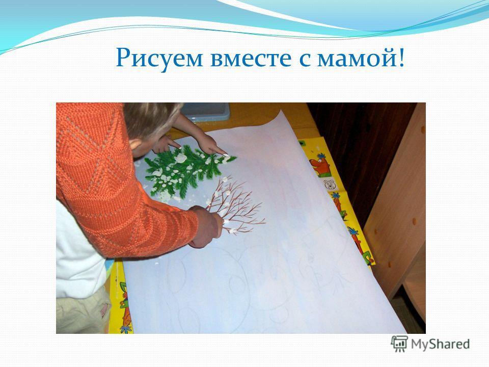 Рисуем вместе с мамой!