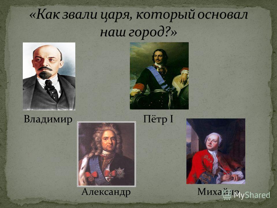 Владимир Пётр I Александр Михайло