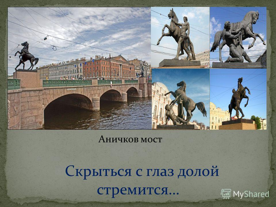 Аничков мост Скрыться с глаз долой стремится…