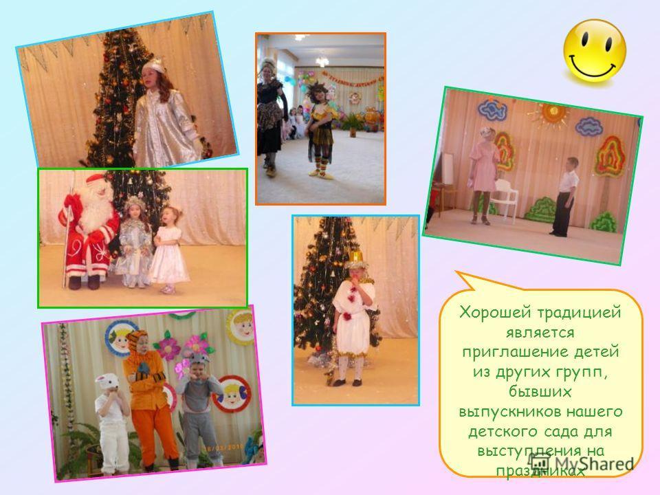 Хорошей традицией является приглашение детей из других групп, бывших выпускников нашего детского сада для выступления на праздниках