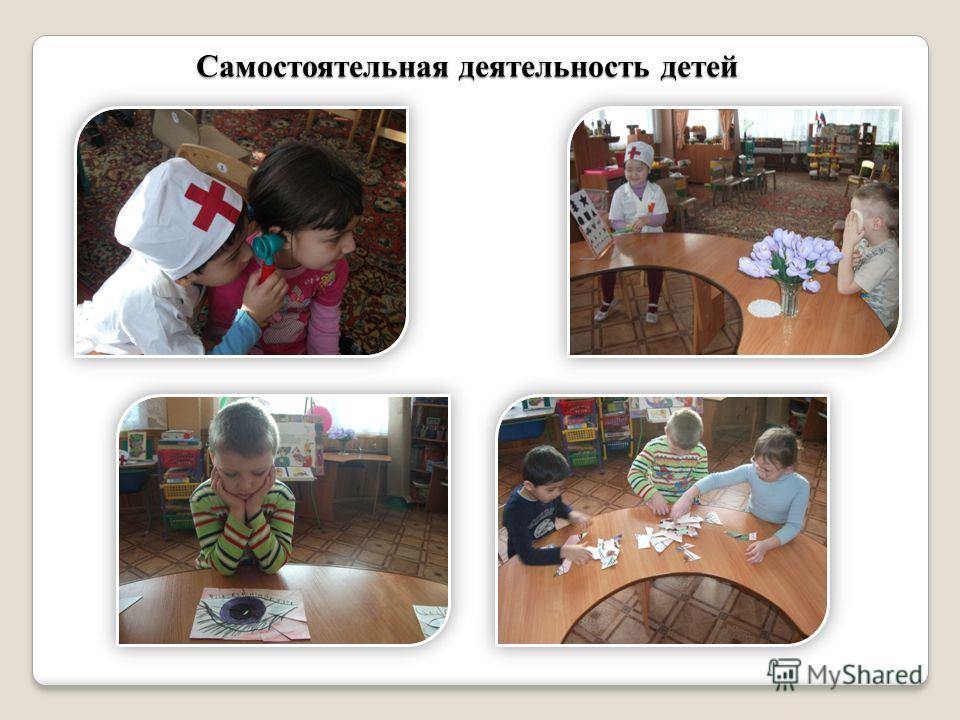 Самостоятельная деятельность детей Самостоятельная деятельность детей