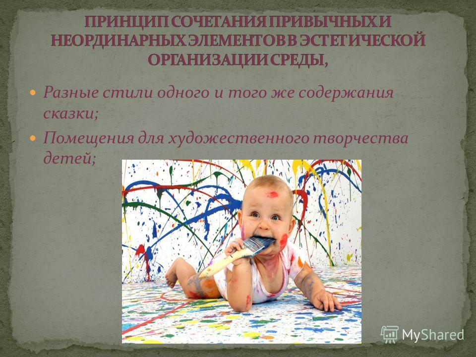 Разные стили одного и того же содержания сказки; Помещения для художественного творчества детей;