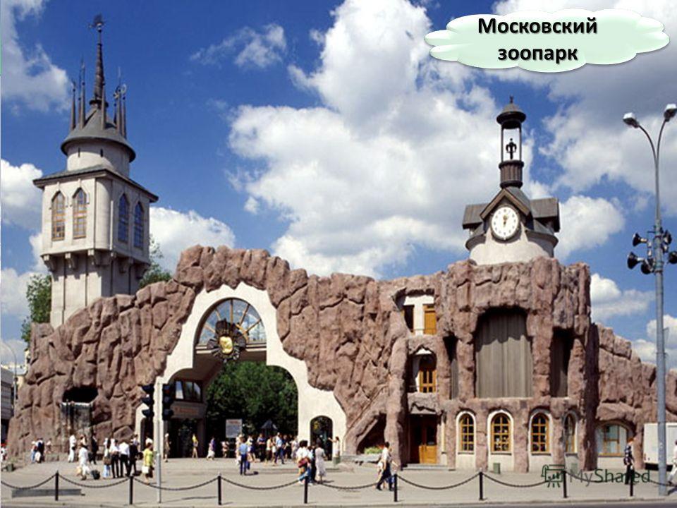 МосковскийзоопаркМосковскийзоопарк