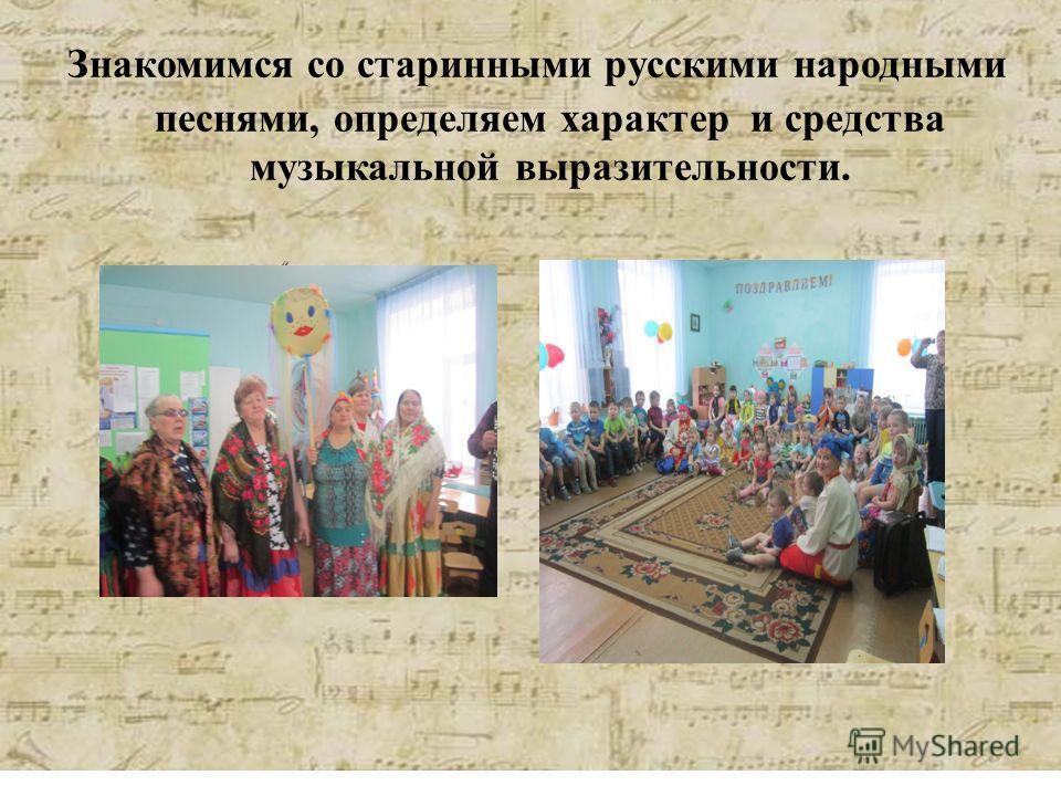 Знакомимся со старинными русскими народными песнями, определяем характер и средства музыкальной выразительности. «