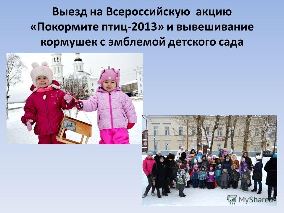 Выезд на Всероссийскую акцию «Покормите птиц-2013» и вывешивание кормушек с эмблемой детского сада